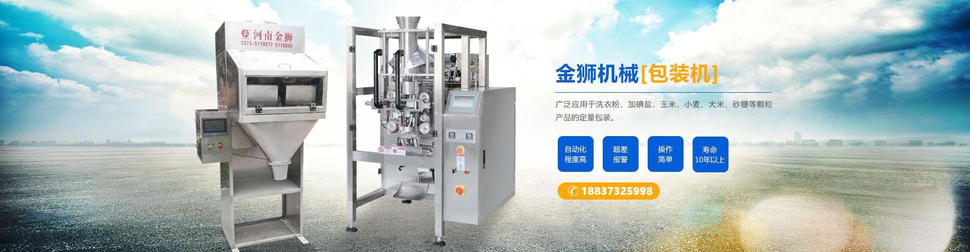 河南金狮机械设备有限公司
